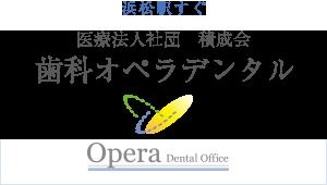 歯科オペラデンタルロゴ