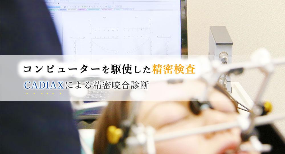 静岡で数少ない歯科しかできないCADIAXによる精密咬合診断