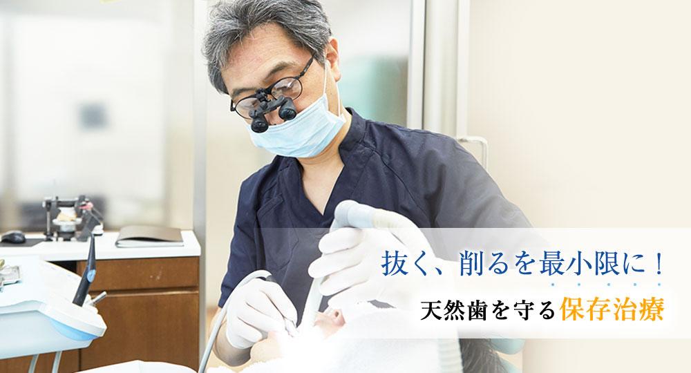 抜く、削るを最小限に!天然歯を守る保存治療