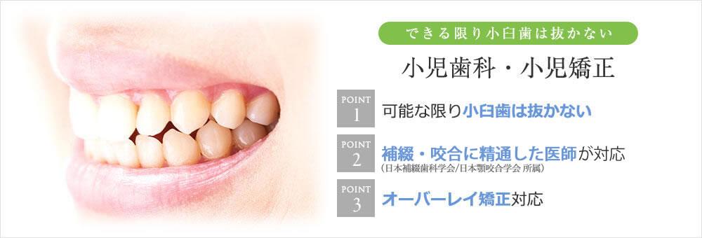できる限り小臼歯は抜かない