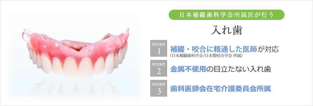 日本補綴歯科学会の専門医が行う
