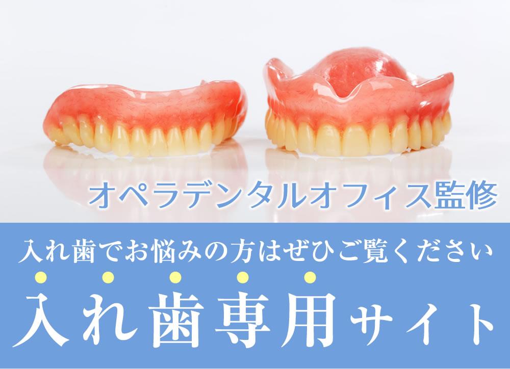 入れ歯専門サイト